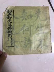 三格五柳先生传仿影 长21厘米!宽21.5厘米!满洲国康德8年出版!