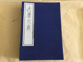 大唐六典  三十卷  古逸丛书三编  一函四册全   (孔网最低价)