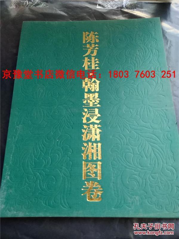 陈芳桂·翰墨浸潇湘图卷 作者陈芳桂毛笔签名签名本  包真