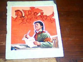 24开文革美术杂志画页 学习荚雄人物、做革命接班人