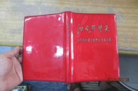 红日照楚天(塑皮本,多图,缺林题2张)
