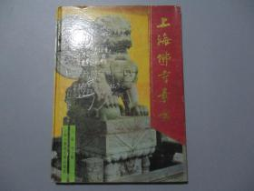 上海佛寺素食
