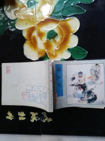 闹江州 连环画