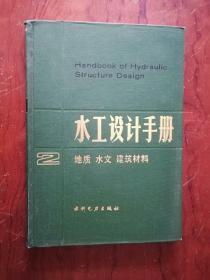 【水工设计手册  2