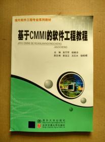 基于CMMI的软件工程教程