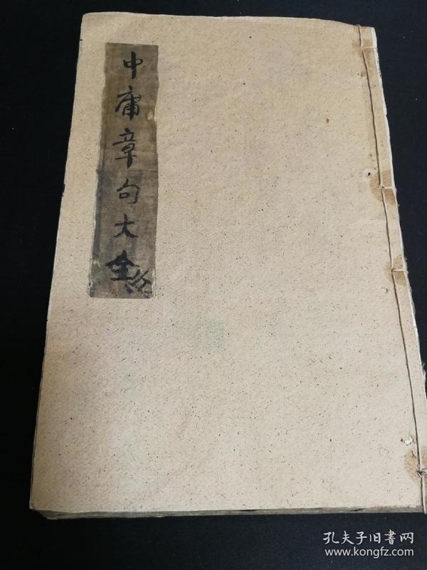 清时期抄本中庸章句大全一册全