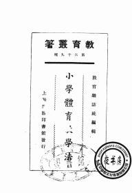 小学体育教学法-小学用-1925年版-(复印本)-教育丛著