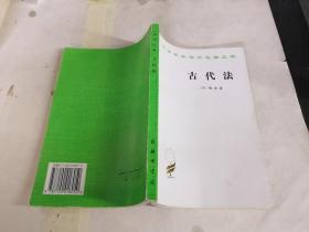 汉译世界学术名著丛书:古代法