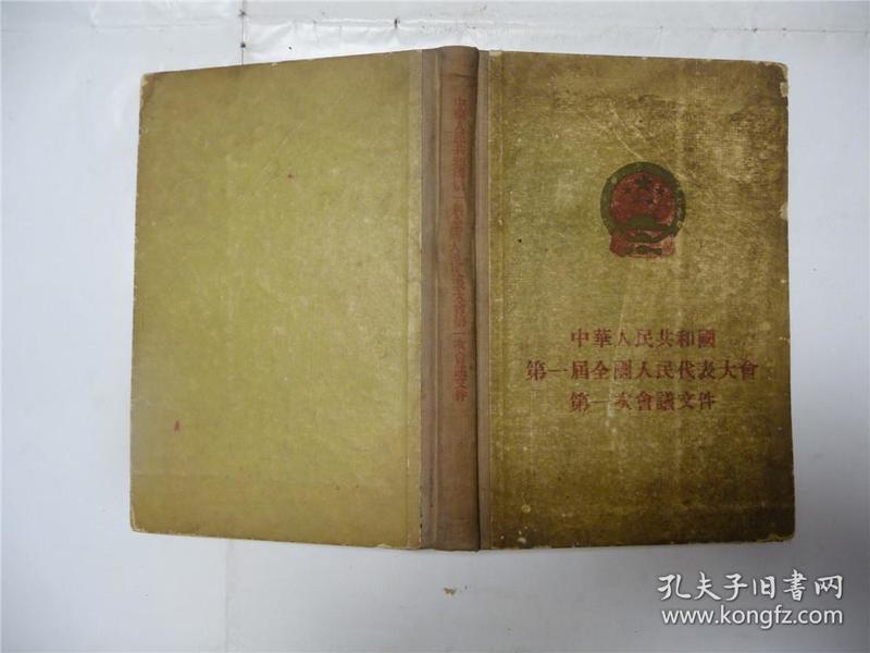 中华人民共和国第一届全国人民代表大会第一次会议文件   1955年