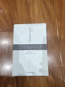 人文与理性的中国