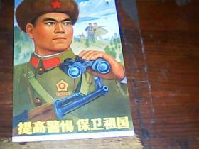 32开文革宣传画 提高警惕 保卫祖国