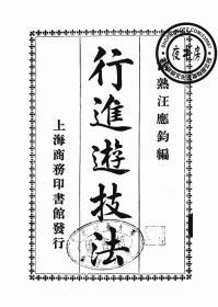 行进游技法-国民学校用-高小用-师范用-1918年版-(复印本)
