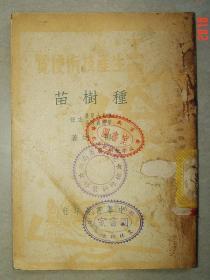 种树苗   1950年    油茶  茶油  桐油