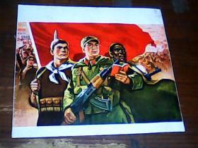 24开文革宣传画