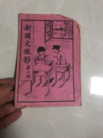 满洲奴化教育【新国文仿影】第三册!红色书皮!康德三年月初版!