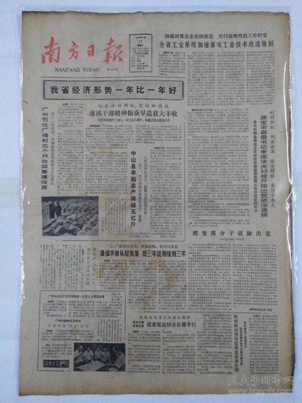 """南方日报1982年8月11日(四开四版)全省工交系统加速落实工业技术改造规划;把变质分子清除出党;马洪谈""""六五""""计划的基本设想;"""
