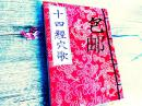 十四经穴歌 中医学古籍线装书