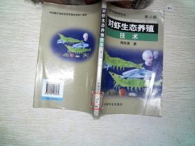 对虾生态养殖技术(第2版)
