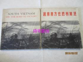 画册:越南南方在胜利前进(中、英文各一本 1965年版)
