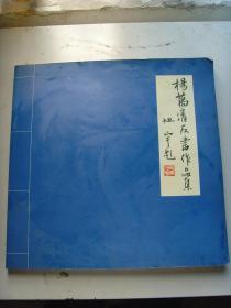 杨万清:《杨万清反书作品集1》旭宇题(中国著名书法艺术家、反横书创始人。)(补图2)