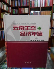 云南生态经济年鉴(2009)