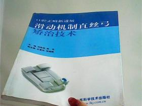 滑动机制直丝弓矫治技术:口腔正畸新进展【代售】