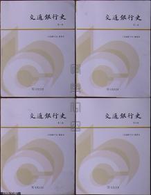 交通银行史(全四卷)☆