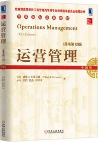 運營管理(原書第12版 中國版)