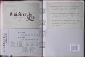 交通银行史话(1907-1949)精装本☆