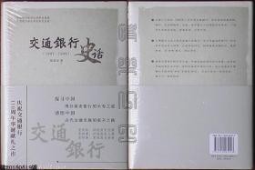 交通银行史话(1907-1949)精装本未拆封☆