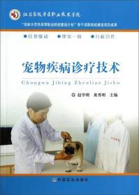 9787109174962宠物疾病诊疗技术