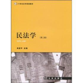 民法学(第2版)/21世纪法学规划教材