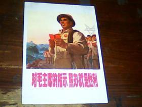 32开文革宣传画 对毛主席的指示 照办就是胜利  保老