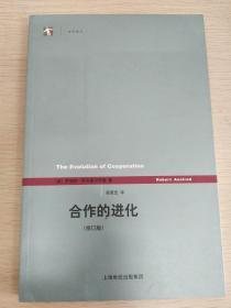 合作的进化(修订版) 【全新正版】