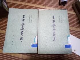王右丞集笺注 (上下二册)