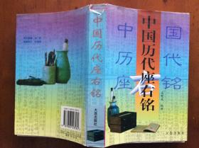 中国历代座右铭