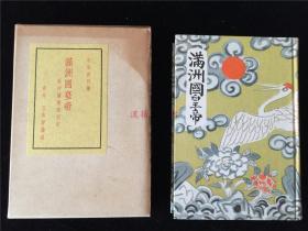 """侵华史料《满洲国皇帝——新帝国创建秘史》1册全。书中有珍贵的历史照片插图,末附""""满洲国""""歌。1926年初版初印。"""