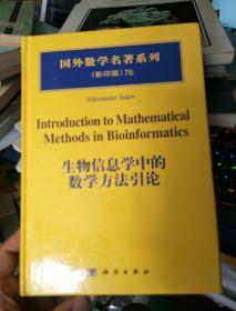 生物信息学中的数学方法引论 国外数学名著系列 影印版