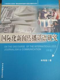 国际化新闻传播话语研究(中部)
