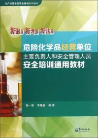 危险化学品经营单位主要负责人和安全管理人员安全培训通用教材