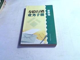 寿险行销业务手册(泰康卷)
