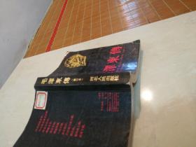 毛泽东传(河北人民出版社)