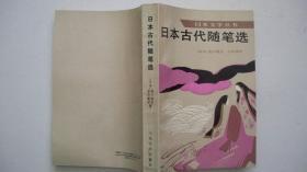 1988年人民文学出版社出版发行《日本古代随笔选》(外文译著)一版一印