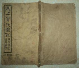 宗教古籍善本《太上宝筏图说  》 31副精美版画插图、品好一厚册、完整齐全
