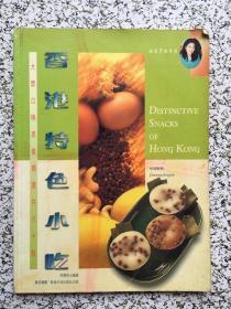 香港特色小吃
