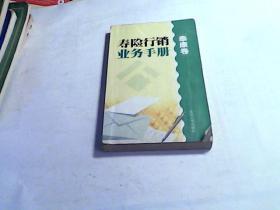 寿险行销业务手册(泰康卷)。
