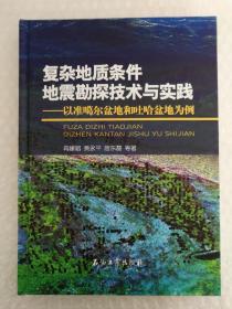 复杂地质条件地震勘探技术与实践--以准噶尔盆地和吐哈盆地为例