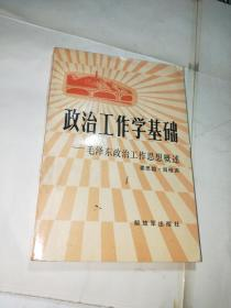 政治工作学基础 -毛泽东政治工作思想概述