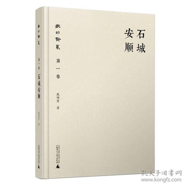 石城安顺:戴明贤集(第一卷)