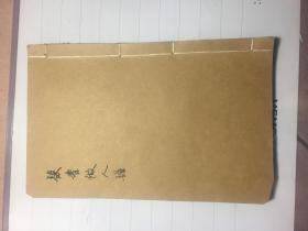罕见  新繁龚氏原编  清精刻本【读书做人谱】全一册